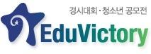 경시대회, 청소년 공모전  에듀빅토리 (사진제공: 이웃닷컴)