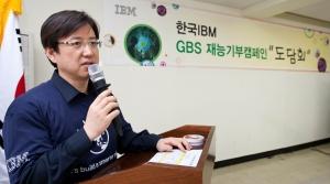 한국IBM GBS 이성열 대표가 31일 열린 GBS 재능기부 캠페인 '도담회'에서 인사말을 하고 있다. (사진제공: 한국IBM)