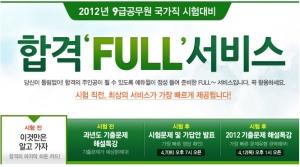 공무원 전문 교육기업 에듀윌(대표 양형남, eduwill.net)은 4월 7일(토) 실시될 국가직 9급 공무원 시험을 앞두고 수험생들을 위한 'FULL 서비스'를 제공한다. (사진제공: 에듀윌)