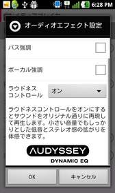 (사진제공: Audyssey Laboratories)