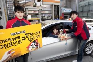 'SK주유소 3천포인트 특권 ' 이벤트 (사진제공: 엔크린닷컴)