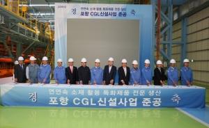 포스코는 5일 포항제철소에 연산 75만톤 규모의 친환경∙저원가 용융아연도금강판 생산공장(CGL; Continuous Galvanizing Line)을 준공했다. (사진 왼쪽부터 일곱번째 정준양 포스코 회장) (사진제공: 포스코)