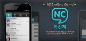 엔씨소프트(대표 김택진)가 자사의 게임 포털인 'plaync' 회원이 이용할 수 있는 'NC메신저' 모바일 애플리케이션을 5일 출시했다. (사진제공: 엔씨소프트)