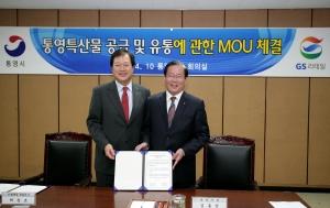 GS리테일은 금일(4월 10일) 오전 경남 통영시청에서 통영 지역특산물 판매를 위한 판매협약(MOU)을 체결했다. (사진제공: GS리테일)