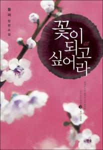 '돌머 씨 이야기'의 저자 돌머의 신작 '꽃이 되고 싶어라'가 출간되었다.(도서출판 한솜) (사진제공: 한솜)