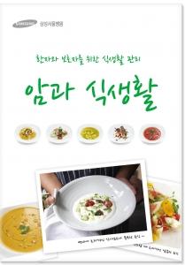 삼성서울병원 '암과 식생활' 표지 (사진제공: 삼성서울병원)
