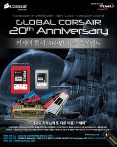 커세어 20주년 기념 이벤트 페이지 (사진제공: 이노베이션 티뮤)