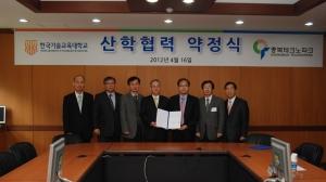 4월 16일 한기대가 충북테크노파크와 '산학협력 약정식'을 제결하고 있다. (사진제공: 한국기술교육대학교)