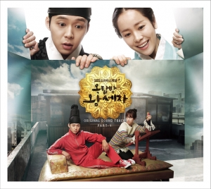 SBS 옥탑방 왕세자 OST발매 (사진제공: SBS콘텐츠허브)
