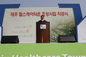 국토해양부 권도엽 장관 (사진제공: 제주국제자유도시개발센터)