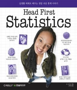 Head First Statistics: 실생활 예제로 배우는 정말 쉬운 통계 이야기 (사진제공: 한빛미디어)