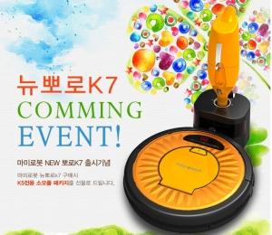 마미로봇은 NEW 뽀로K7 출시를 기념하여, 홈페이지를 통해 K7을 주문하는 모든 고객들에게 유용하게 사용할 수 있는 소모품 풀 패키지를 사은품으로 제공하는 행사를 진행중에 있다. (사진제공: 마미로봇)