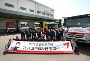 4월 18일(목) 진행된 금호타이어 'TBR 고객평가단 발대식'단체 사진 (사진제공: 금호타이어)