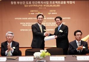 민병덕 은행장(왼쪽 두번째)과 경남하이웨이(주) 하징 대표이사(오른쪽 두번째),  신용보증기금 안택수 이사장(왼쪽 첫번째), 현대건설 정수현 사장(오른쪽 첫번째)이 기념촬영하고 있다. (사진제공: KB국민은행)