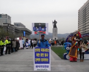 애국주의연대 최용호 대표가 18일 광화문 광장 이순신장군 동상앞에서 북한 로켓발사 규탄 릴레이 일인시위를 하고 있다. (사진제공: 애국주의연대)