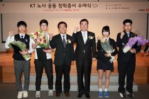 KT G&E부문 이상훈 사장(왼쪽 세번째)과 정윤모 KT 노조위원장(네번째)이 서울시 종로구 세종로 올레스퀘어에서 '노사 YOUTH' 장학생으로 선발된 학생들에게 장학증서를 전달했다. (사진제공: KT)