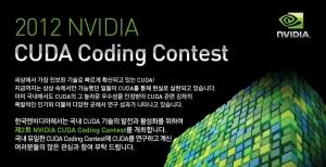 엔비디아, 제2회 엔비디아 쿠다 코딩 콘테스트 개최 (사진제공: 엔비디아코리아)