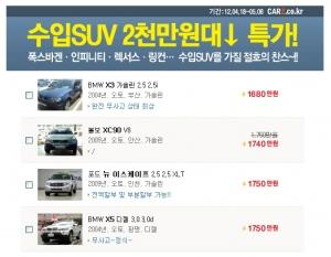 중고차 전문업체 카즈가 진행중인 '수입 SUV 2천만원대 이하 특가전' (사진제공: 카즈)