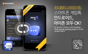 NHN(대표이사 사장 김상헌)의 국내 최대 게임포털 한게임(www.hangame.com)이 게임과 통화를 동시에 즐길 수 있는 국내 대표 게임 전용 보이스 메신저, <게임톡>을 T스토어에 출시했다. (사진제공: 네이버)