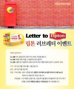 유니레버코리아의 120년 전통 차 전문 브랜드 립톤에서는 어린이날, 어버이날, 스승의 날 등 행사가 많은 가정의 달 5월을 맞이하여 '레터 투 립톤티(Letter to Lipton TEA) 러브레터 이벤트'를 실시한다. (사진제공: 유니레버코리아)