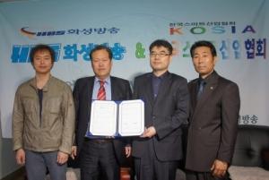 한국스마트산업협회와 화성방송간 스마트방송 협력을 위한 협약 (사진제공: 한국스마트산업협회)