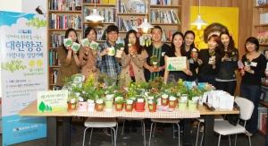대한항공은 4월 21일 서울 강남역 인근 후원 카페인 '유익한 공간'에서 대한항공 임직원, SNS 자원봉사자, 온라인 이벤트 참가자 등 360여 명이 참석한 가운데 '대한항공 사랑 나눔 일일 카페' 행사를 개최했다. 새 봄을 맞아 '대한항공과 함께 하는 초록빛 봄나들이' 주제로 열린 이날 일일카페에서는 SNS회원들로부터 기증 받은 꽃, 씨앗, 화분 판매가 이뤄졌으며, '사랑 나눔 나무'가 마련되어 전 세계 불우 아동, 봄, 그리고 대한항공 등에게 전하고 싶은 말을 메시지로 남기는 코너도 마련됐다. 이날 일일카페에 참여한 봉사자들이 SNS회원들로부터 기증 받은 화분과 식물 재배 KIT을 들고 기념 촬영을 하고 있다. (사진제공: 대한항공)