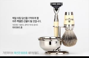[쉐이빙월드] 제품이미지 01 (사진제공: 장스프로덕션)