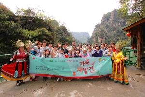 하나투어(대표이사 최현석)는 지난 4월 14일부터 19일까지 4박 6일간 중국 장가계에서 '2012년 희망여행 프로젝트- 가족의 재발견'을 성황리에 마쳤다. (사진제공: 하나투어)