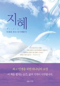 이재록 목사의 '지혜' 표지 (사진제공: 우림북)
