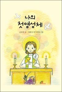 바오로딸출판사, '나의 첫영성체' 출간 (사진제공: 바오로딸출판사)