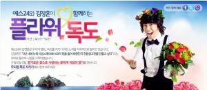 대한민국 대표 인터넷서점 예스24는 오는 5월 8일 어버이날과 5월 21일 성년의 날과 부부의 날 등 이틀에 걸쳐 김장훈이 직접 꽃배달에 나서는 '플라워 독도 캠페인'을 진행한다. (사진제공: YES24)