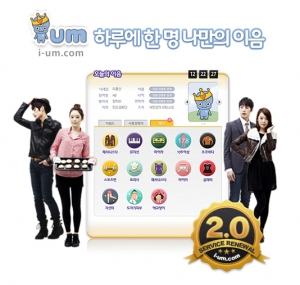 소셜데이팅 이음(www.i-um.com)의 신규 '배지' 아이템 (사진제공: 이음소시어스)