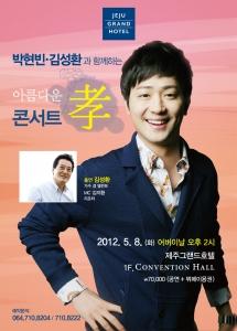 박현빈 효 콘서트 (사진제공: 오라관광)