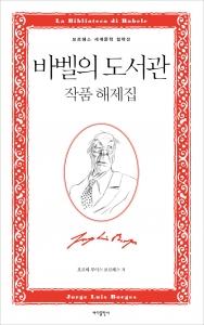 '바벨의 도서관' 작품 해제집 (사진제공: 바다출판사)