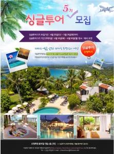 처음투어(www.cheomtour.com) 는 태국 푸켓의 낭만적인 해변으로 싱글투어 5기를 초대한다. (사진제공: 처음투어)