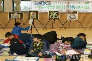 """""""제9회 하동사랑 환경사랑 그림그리기 대회""""에 참가한 어린이들의 모습 (사진제공: 환경실천연합회)"""
