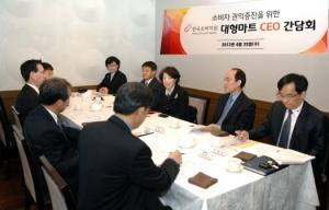한국소비자원은 대형마트 이용 소비자의 권익증진을 위한 협력방안 논의를 위해 4월 25일 대형마트 CEO 간담회를 개최했다. (사진제공: 한국소비자원)