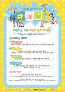 로봇 알포 다재다능 페스티벌 5월 4일~6일 (사진제공: 툰집)