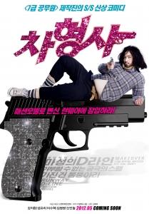 강지환 주연 '차형사' 티저 포스터 (사진제공: CJ엔터테인먼트)
