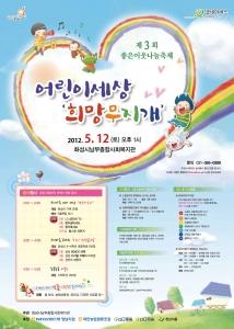 제3회 좋은이웃나눔축제 어린이세상 '희망무지개' (사진제공: 굿네이버스화성시남부종합사회복지관)