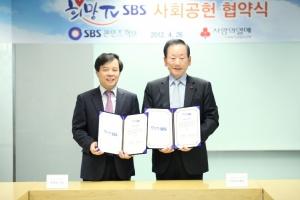 SBS콘텐츠허브와 사회복지공동모금회는 국내 지역아동센터 후원을 위해, 지난 26일 오후 SBS콘텐츠허브 대회의실에서 '희망TV SBS 사회공헌 협약식'을 진행했다. (사진제공: SBS콘텐츠허브)