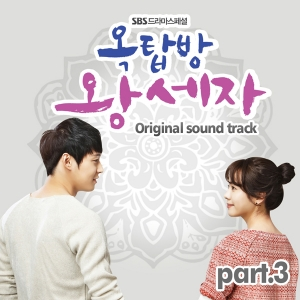 옥탑방왕세자 OST Part3 (사진제공: SBS콘텐츠허브)