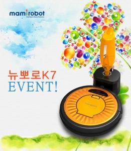 5월 마미로봇 이벤트 이미지 (사진제공: 마미로봇)