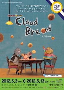 구름빵 영어뮤지컬 <Cloud Bread in PlayGround> 포스터 (사진제공: 문화아이콘)