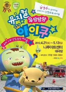 뮤지컬 <우당탕탕 아이쿠> 포스터 (사진제공: 문화아이콘)