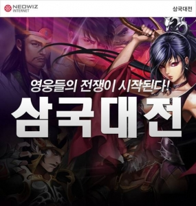 네오위즈인터넷은 자사가 서비스하고, 타우인사이트(대표 노은석)가 개발한 전략 시뮬레이션 게임 '삼국대전'을 국내 앱스토어에 출시했다고 27일 밝혔다. (사진제공: 네오위즈인터넷)