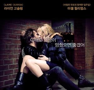 '블루 발렌타인' 포스터 (사진제공: 영화사 진진)