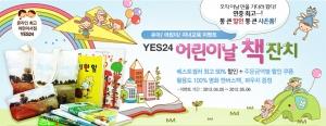 예스24, 어린이날 맞아 인기 어린이도서 최대 50% 할인 (사진제공: YES24)