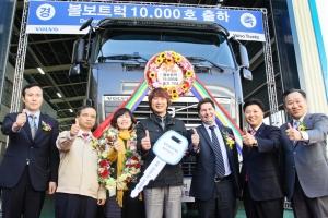 볼보트럭코리아 10,000호 출고 기념식 개최 (사진제공: 볼보트럭코리아)