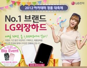 G마켓서 LG 외장하드 '아이스크림 XD5' 인기 1위 (사진제공: 컴매니아)